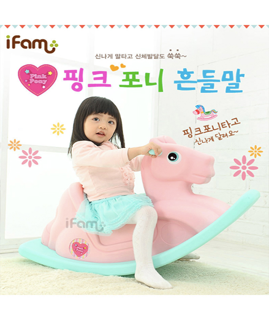 ifam pink pony rocking horse If-025